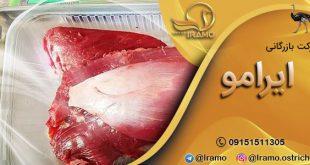 فروشگاه اینترنتی گوشت شترمرغ تازه ارزان