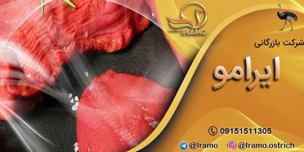 قیمت گوشت شتر مرغ ارگانیک